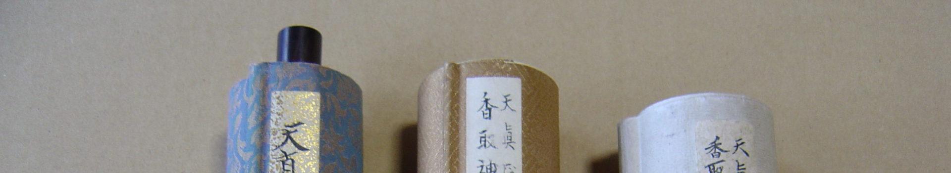 Tenshinsho-den Katori Shinto Ryu